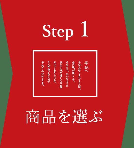 ステップ1 商品を選ぶ