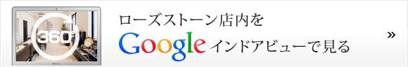Googleインドアビューで見る