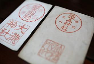 写真:岡太神社の角版・ご社務所印