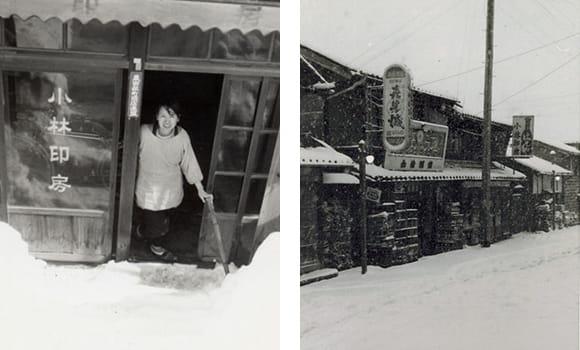 写真:創業当時の小林印房