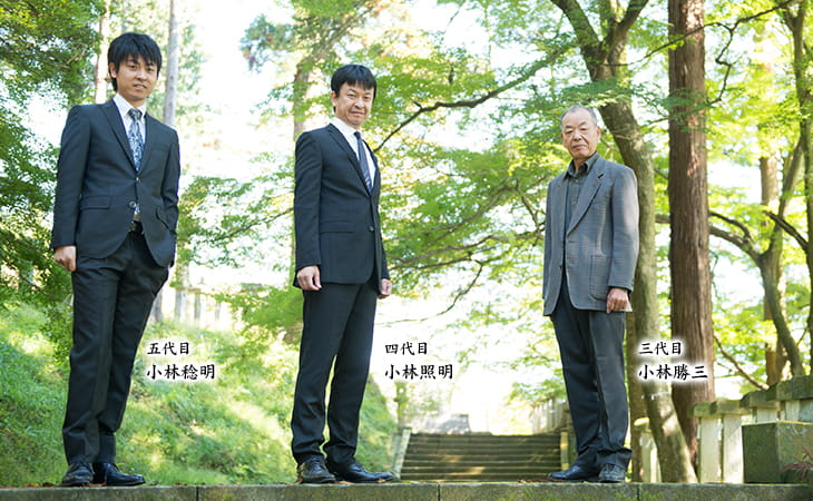 写真:三代目 小林勝三(右)、四代目 小林照明(中央)、五代目 小林稔明(左)