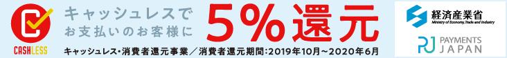 キャッシュレスでお支払いのお客様に5%還元 キャッシュレス・消費者還元事業/消費者還元期間:2019年10月〜2020年6月 [経済産業省]