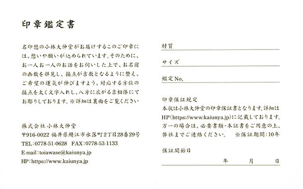 印鑑鑑定書(表面)