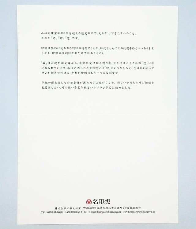 台紙(中面)