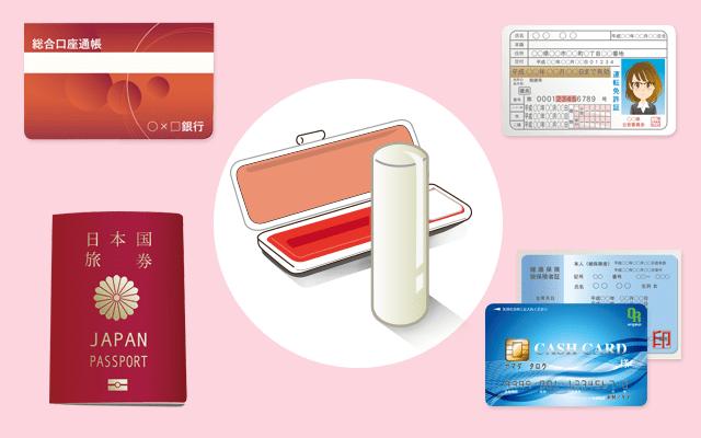 名義変更が必要なものの例:銀行口座・パスポート・運転免許証・クレジットカード・健康保険証など