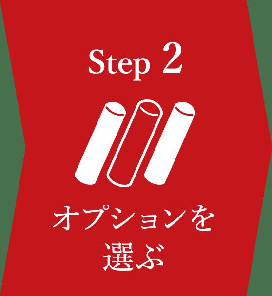 ステップ2 オプションを選ぶ
