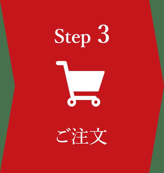 ステップ3 ご注文