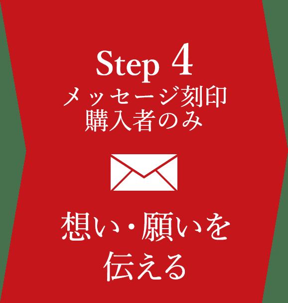 ステップ4 重い願いを伝える