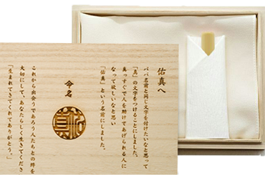 こまもり箱(印影入)+印鑑